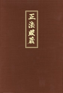 book_de_shobogenzo2